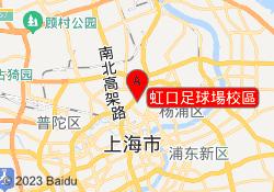 上海斯姆林國際教育虹口足球場校區