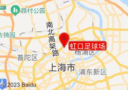 上海新世界教育虹口足球场
