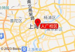 上海昂立外语人广校区