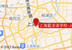 上海爱法语学校-人广分校