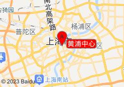上海爱法语培训中心黄浦中心