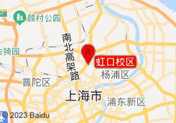 上海财经大学虹口校区