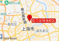 上海自力教育虹口足球场校区