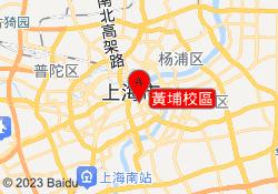 上海環球雅思教育黃埔校區