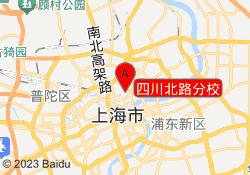 上海韦博国际英语四川北路分校