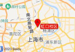 上海上外立泰ALevel中心虹口校区