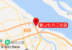 上海五星教育寶山牡丹江校區