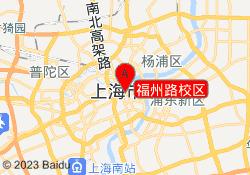 上海自力教育福州路校区