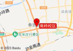 上海中公优就业南桥校区