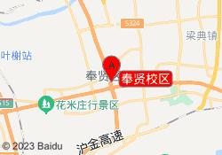 上海新世界教育奉贤校区