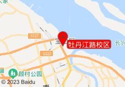 上海学大教育牡丹江路校区