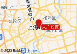 上海唯寻国际教育人广校区