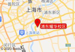 上海新东方学校浦东耀华校区