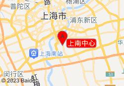 上海昂立外语上南中心