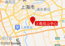 上海思汇教育上南成山中心
