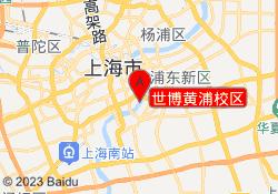 上海启明星篮球训练营世博黄浦校区