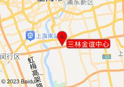 上海思汇教育三林金谊中心