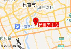 上海东方启明星篮球培训中心新世界中心