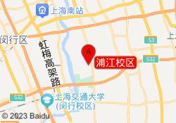 上海至慧学堂浦江校区