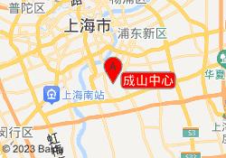 上海少儿英语成山中心