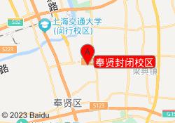 上海美盟教育奉贤封闭校区