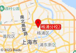 上海学尔森教育杨浦分校2