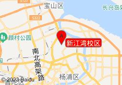 上海昂立外语新江湾校区