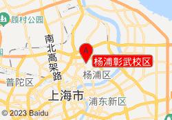 上海学尔森教育杨浦彰武校区