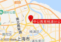 上海中公会计中公教育杨浦分公司