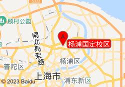 上海新东方学校杨浦国定校区