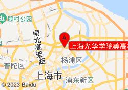 上海光华美高上海光华学院美高校区