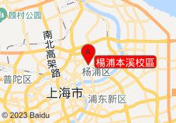 上海五星教育楊浦本溪校區