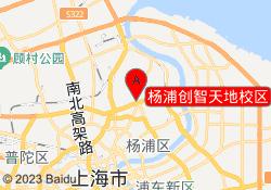 上海新东方学校杨浦创智天地校区