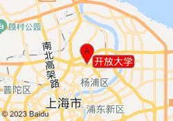 上海泰祺教育开放大学