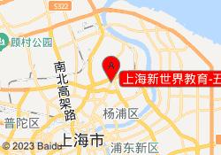 上海新世界教育-五角场