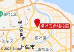 上海五星教育楊浦五角場校區