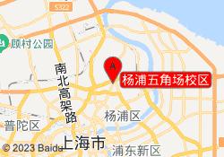 上海启文教育杨浦五角场校区