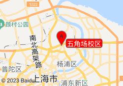 上海沃邦国际教育五角场校区