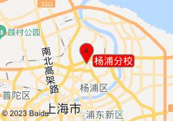 上海环球雅思杨浦分校