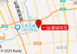 上海启明星篮球训练营一品漫城校区