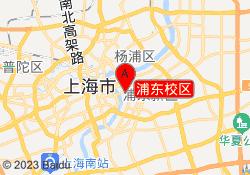 上海昂立新课程浦东校区