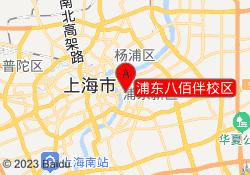 上海启文教育浦东八佰伴校区