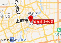 上海新东方学校浦东中融校区