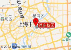 上海昂立国学浦东校区