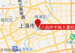 上海新东方八佰伴中融大厦校区