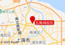 上海自力教育五角场校区