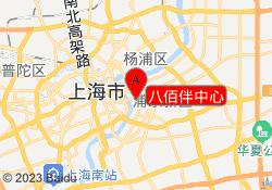 上海新世界教育八佰伴中心