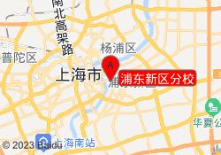 上海樱花日语浦东新区分校