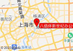 上海新东方八佰伴新世纪办公中心校区