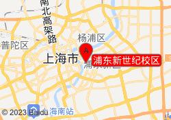 上海新东方学校浦东新世纪校区